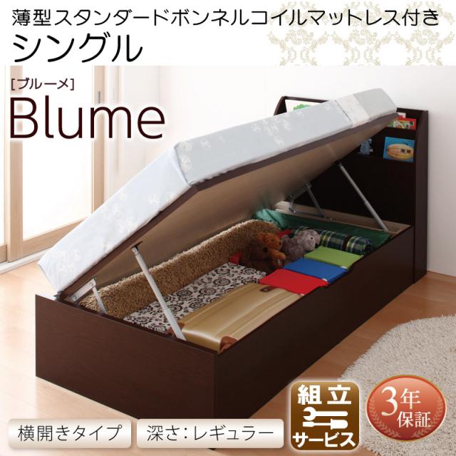 跳ね上げ式収納付きベッド【Blume】ブルーメ 薄型スタンダードボンネルマットレス付 横開き シングル 深さレギュラー