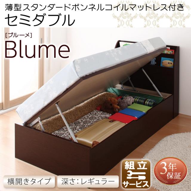 跳ね上げ式収納付きベッド【Blume】ブルーメ 薄型スタンダードボンネルマットレス付 横開き セミダブル 深さレギュラー