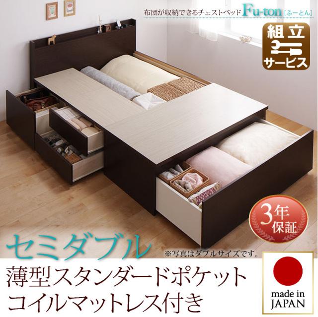 チェストベッド【Fu-ton】ふーとん 薄型スタンダードポケットマットレス付 セミダブル