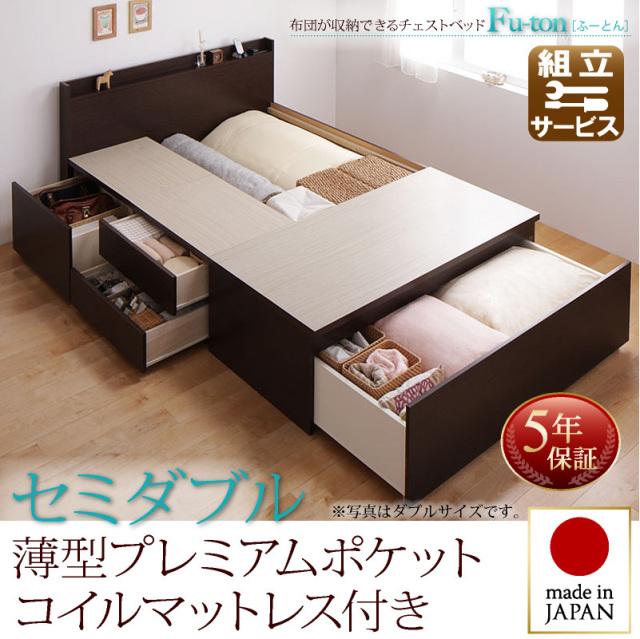 チェストベッド【Fu-ton】ふーとん 薄型プレミアムポケットマットレス付 セミダブル