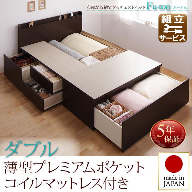 チェストベッド【Fu-ton】ふーとん 薄型プレミアムポケットマットレス付 ダブル