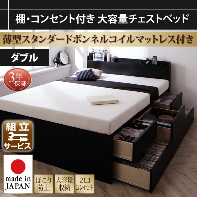 大容量チェストベッド【Amario】アーマリオ 薄型スタンダードポケットマットレス付 ダブル