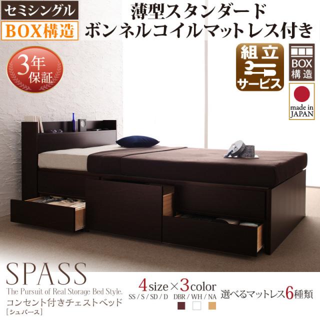 チェストベッド【Spass】シュパース 薄型スタンダードボンネルマットレス付 セミシングル