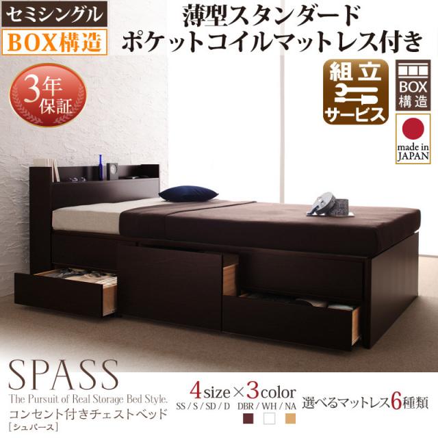 チェストベッド【Spass】シュパース 薄型スタンダードポケットマットレス付 セミシングル