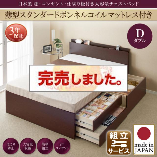日本製 チェストベッド【Inniti】イニティ 薄型スタンダードボンネルマットレス付 ダブル