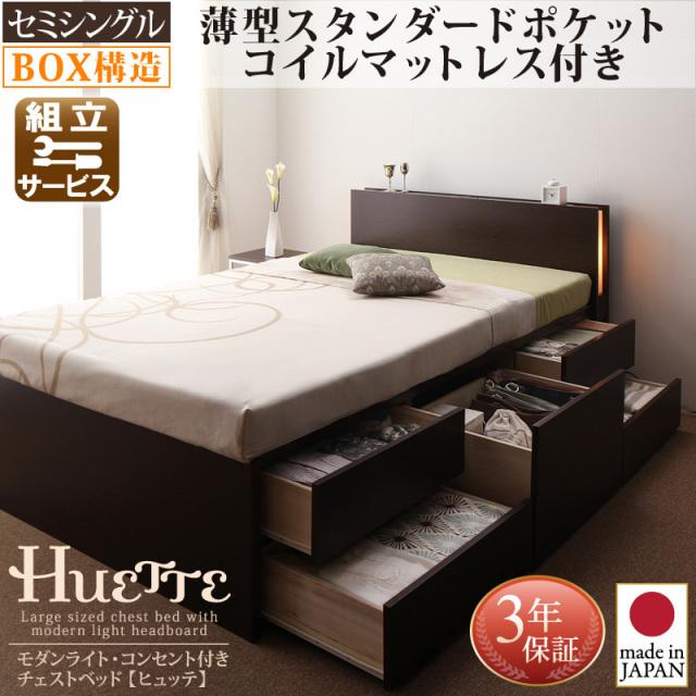 チェストベッド【Huette】ヒュッテ 薄型スタンダードポケットマットレス付 セミシングル