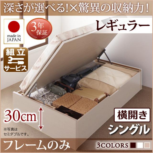 国産 跳ね上げベッド【Regless】リグレス ベッドフレームのみ 横開き シングル 深さレギュラー