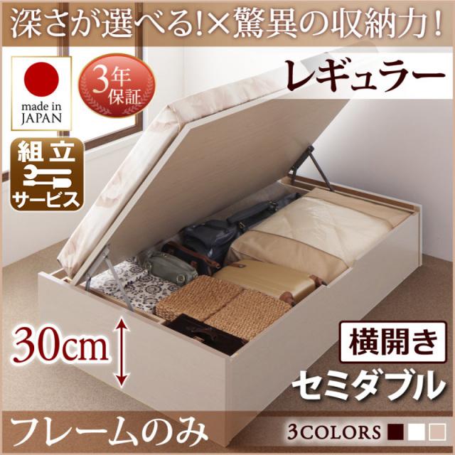 国産 跳ね上げベッド【Regless】リグレス ベッドフレームのみ 横開き セミダブル 深さレギュラー