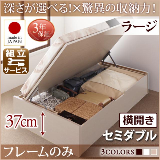 国産 跳ね上げベッド【Regless】リグレス ベッドフレームのみ 横開き セミダブル 深さラージ