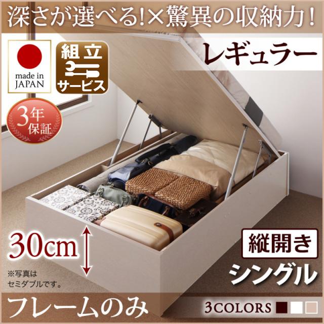 国産 跳ね上げベッド【Regless】リグレス ベッドフレームのみ 縦開き シングル 深さレギュラー