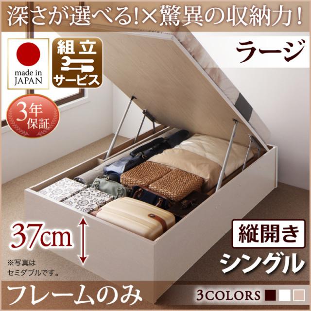 国産 跳ね上げベッド【Regless】リグレス ベッドフレームのみ 縦開き シングル 深さラージ