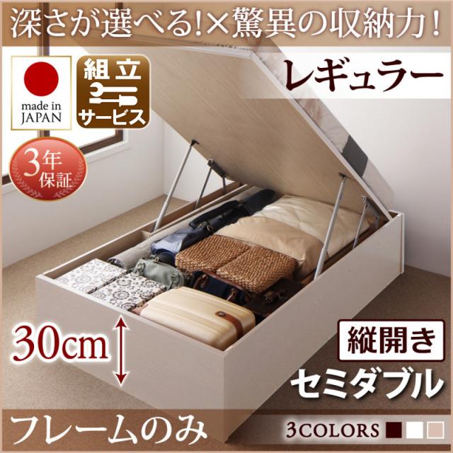 国産 跳ね上げベッド【Regless】リグレス ベッドフレームのみ 縦開き セミダブル 深さレギュラー