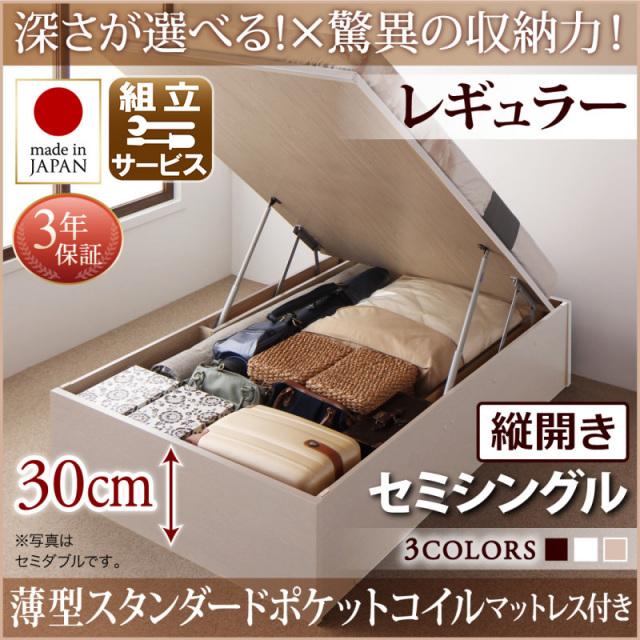 国産 跳ね上げベッド【Regless】リグレス 薄型スタンダードポケットマットレス付 縦開き セミシングル 深さレギュラー