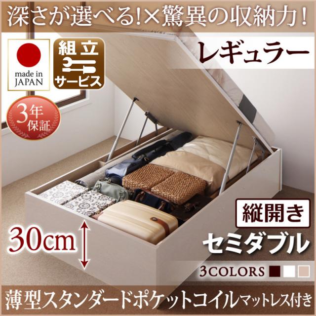 国産 跳ね上げベッド【Regless】リグレス 薄型スタンダードポケットマットレス付 縦開き セミダブル 深さレギュラー