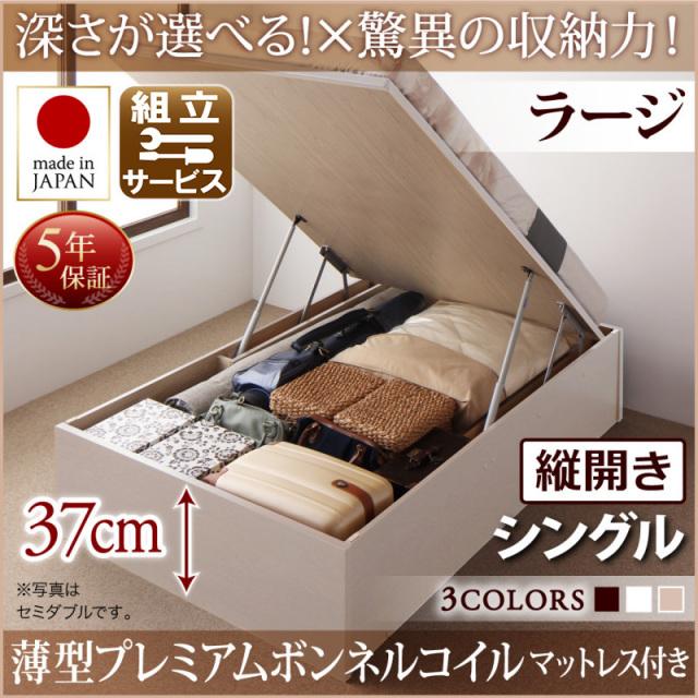 国産 跳ね上げベッド【Regless】リグレス 薄型プレミアムボンネルマットレス付 縦開き シングル 深さラージ
