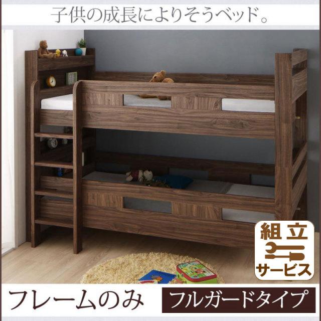 2段ベッドにもなるワイドキングサイズベッド【Whentoss】ウェントス ベッドフレームのみ フルガード ワイドK200