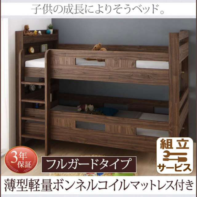 2段ベッドにもなるワイドキングサイズベッド【Whentoss】ウェントス 薄型軽量ボンネルマットレス付き フルガード ワイドK200