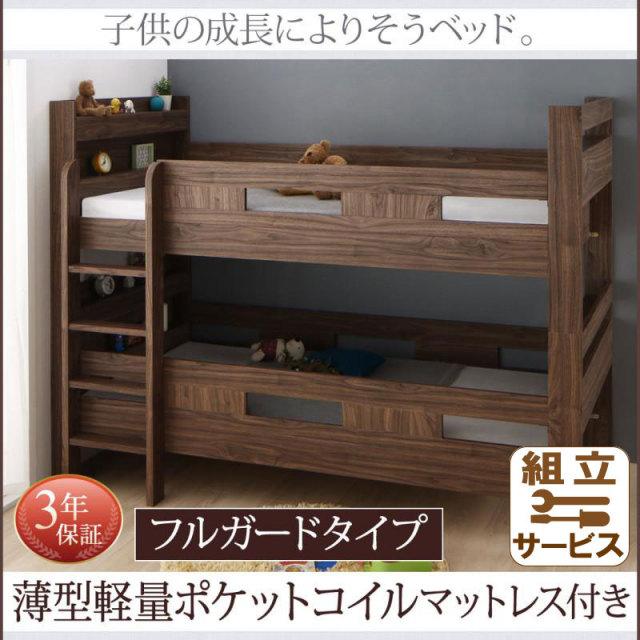 2段ベッドにもなるワイドキングサイズベッド【Whentoss】ウェントス 薄型軽量ポケットマットレス付き フルガード ワイドK200