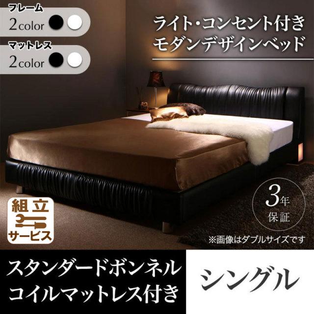 高級レザーベッド【Vesal】ヴェサール スタンダードボンネルマットレス付 シングル