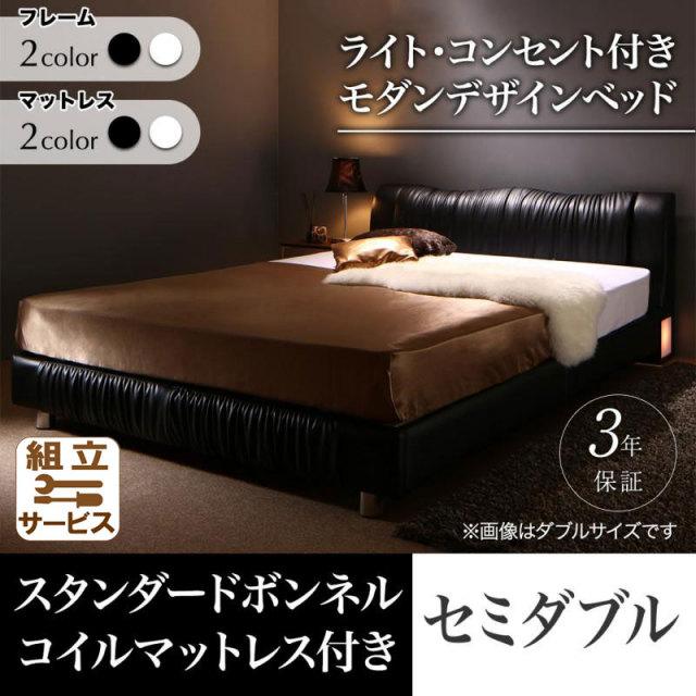 高級レザーベッド【Vesal】ヴェサール スタンダードボンネルマットレス付 セミダブル