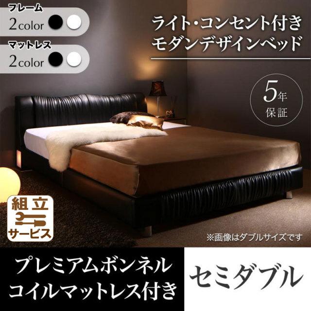 高級レザーベッド【Vesal】ヴェサール プレミアムボンネルマットレス付 セミダブル