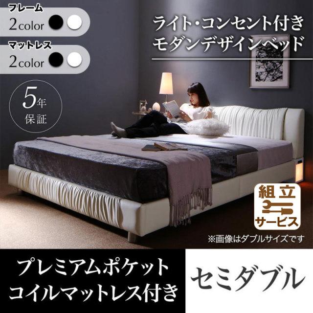 高級レザーベッド【Vesal】ヴェサール プレミアムポケットマットレス付 セミダブル