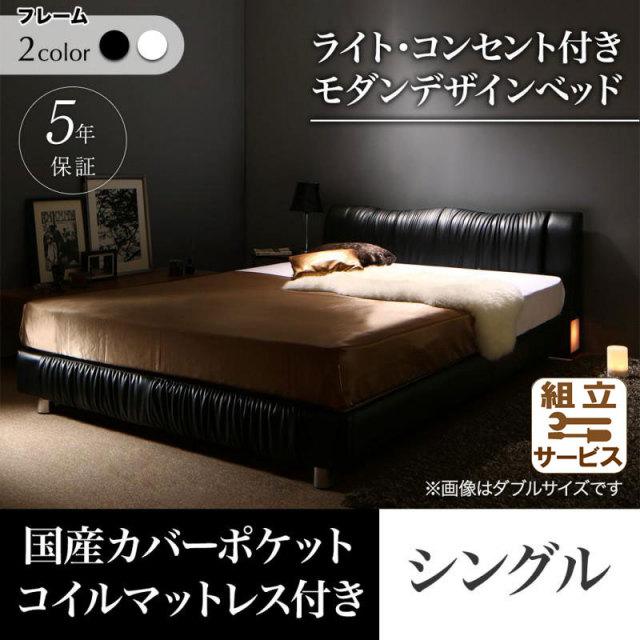 高級レザーベッド【Vesal】ヴェサール 国産カバーポケットマットレス付 シングル