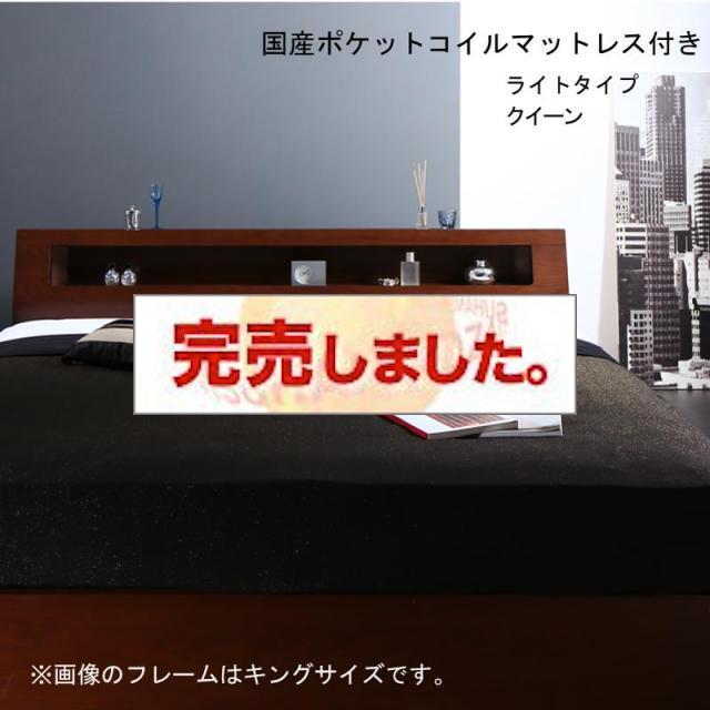 収納付きベッド【Fenrir】フェンリル 国産ポケットマットレス付 ライトタイプ クイーン