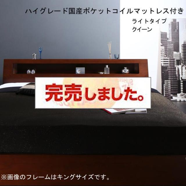 収納付きベッド【Fenrir】フェンリル ハイグレード国産ポケットマットレス付 ライトタイプ クイーン
