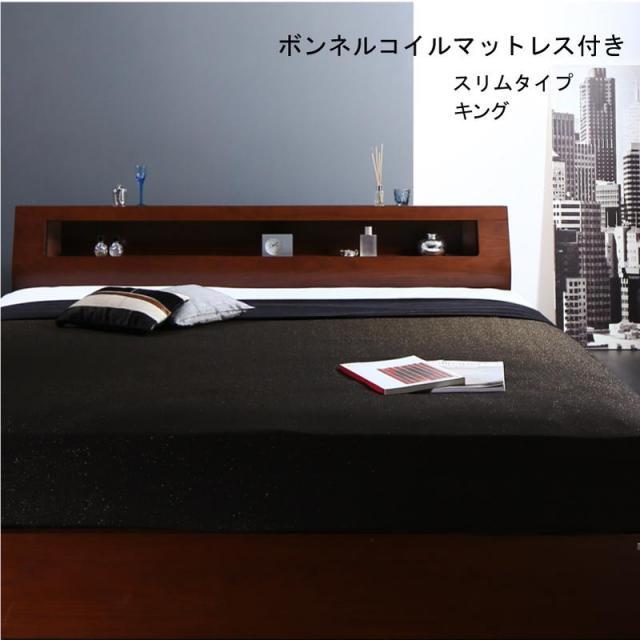 収納付きベッド【Fenrir】フェンリル ボンネルマットレス付 スリムタイプ キング