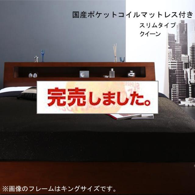 収納付きベッド【Fenrir】フェンリル 国産ポケットマットレス付 スリムタイプ クイーン