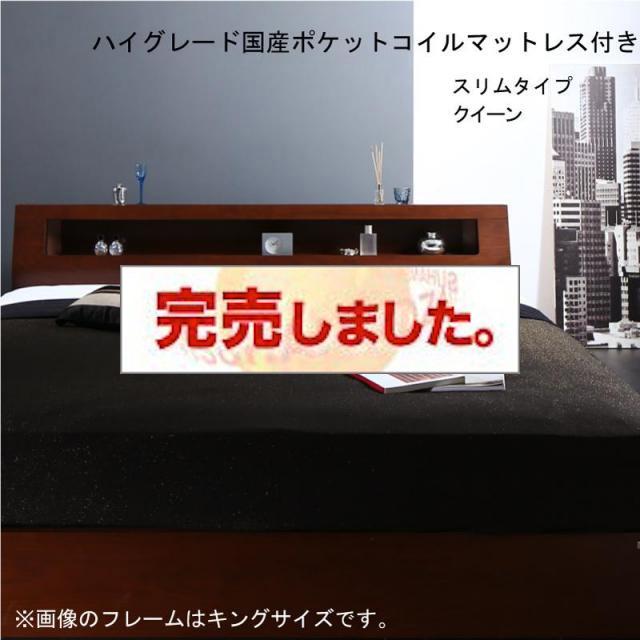 収納付きベッド【Fenrir】フェンリル ハイグレード国産ポケットマットレス付 スリムタイプ クイーン