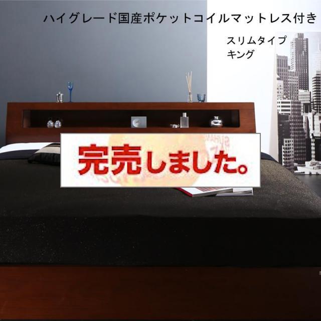 収納付きベッド【Fenrir】フェンリル ハイグレード国産ポケットマットレス付 スリムタイプ キング