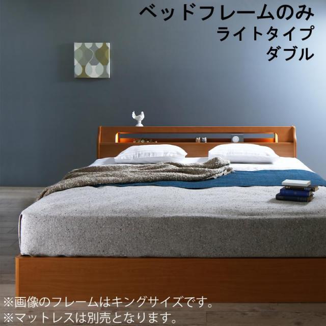 高級アルダー材 収納付きベッド【Hrymr】フリュム ベッドフレームのみ ライトタイプ ダブル