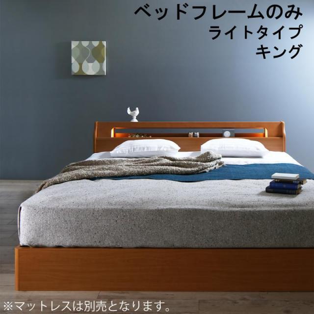 高級アルダー材 収納付きベッド【Hrymr】フリュム ベッドフレームのみ ライトタイプ キング