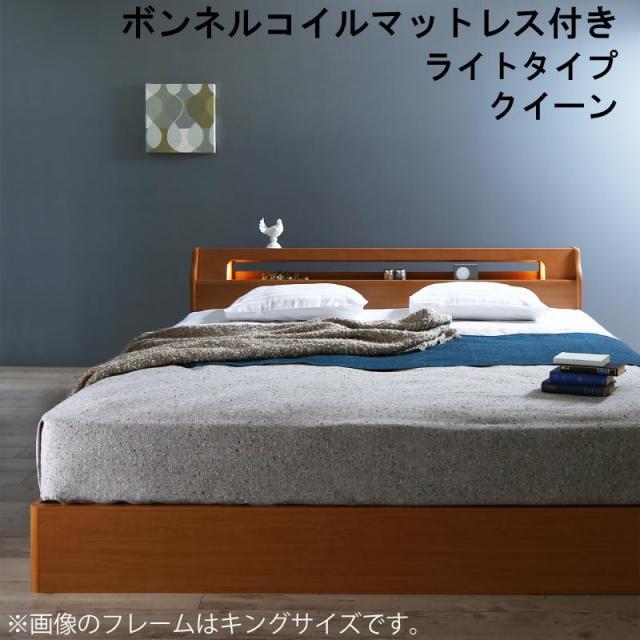 収納付きベッド【Hrymr】フリュム ボンネルマットレス付 ライトタイプ クイーン
