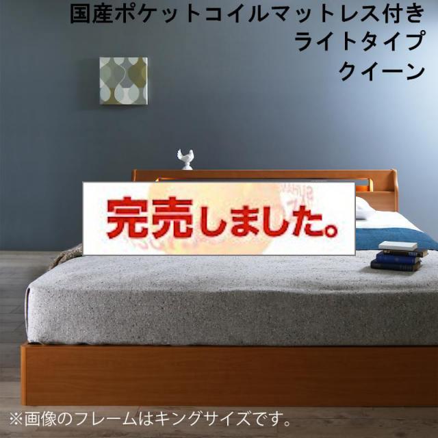 収納付きベッド【Hrymr】フリュム 国産ポケットマットレス付 ライトタイプ クイーン
