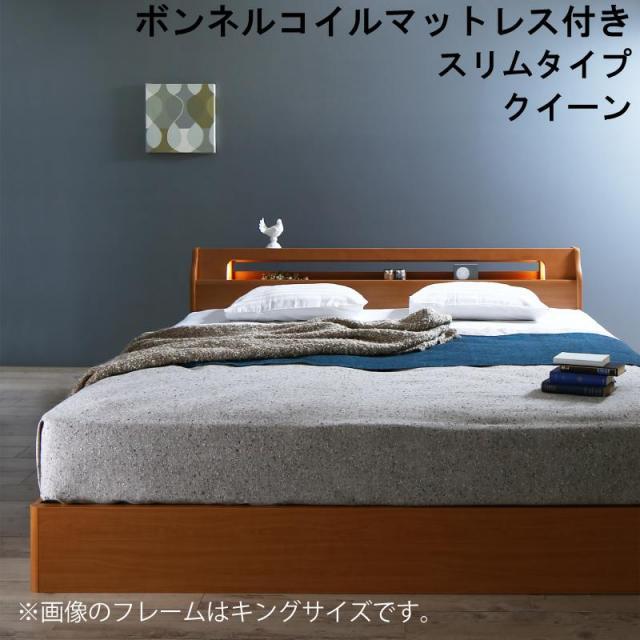 収納付きベッド【Hrymr】フリュム ボンネルマットレス付 スリムタイプ クイーン