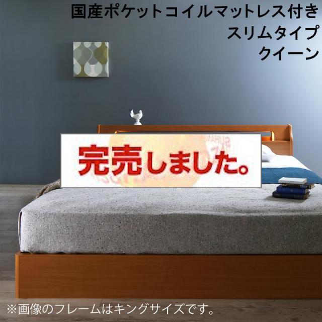 収納付きベッド【Hrymr】フリュム 国産ポケットマットレス付 スリムタイプ クイーン