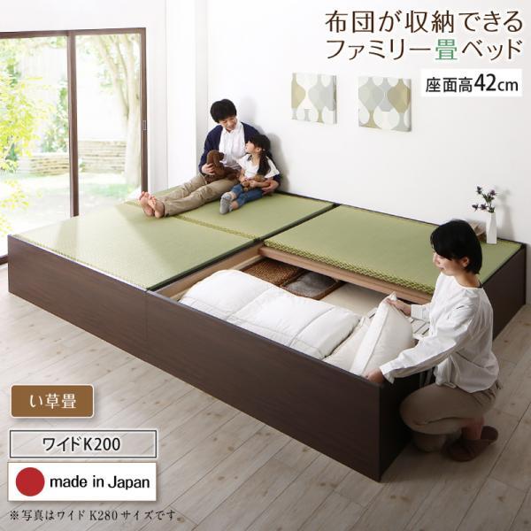 布団が収納できる畳連結ベッド【陽葵 】ひまり い草畳 ワイドK200 42cm
