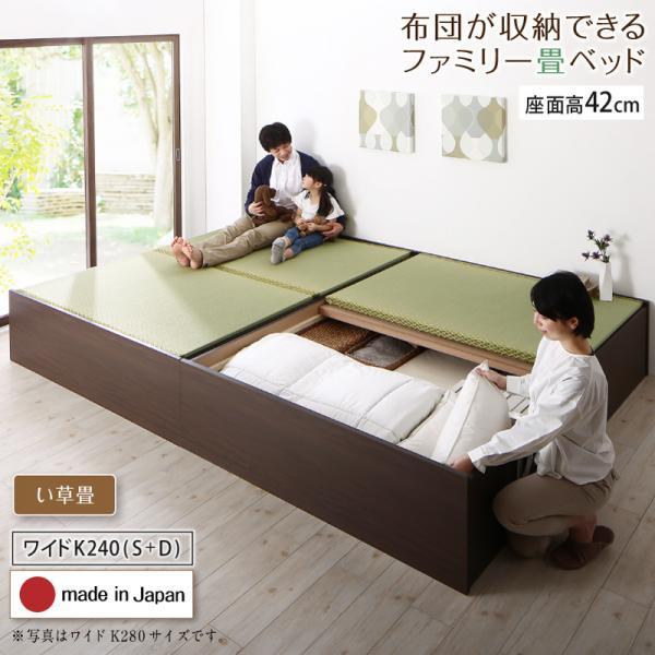 布団が収納できる畳連結ベッド【陽葵 】ひまり い草畳 ワイドK240(S+D) 42cm