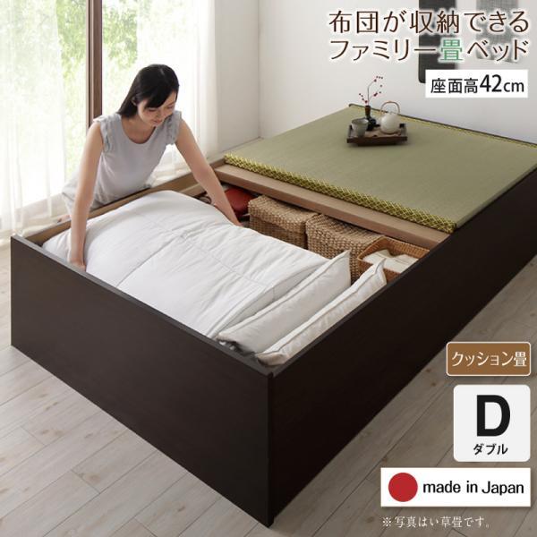 布団が収納できる畳連結ベッド【陽葵 】ひまり クッション畳 ダブル 42cm