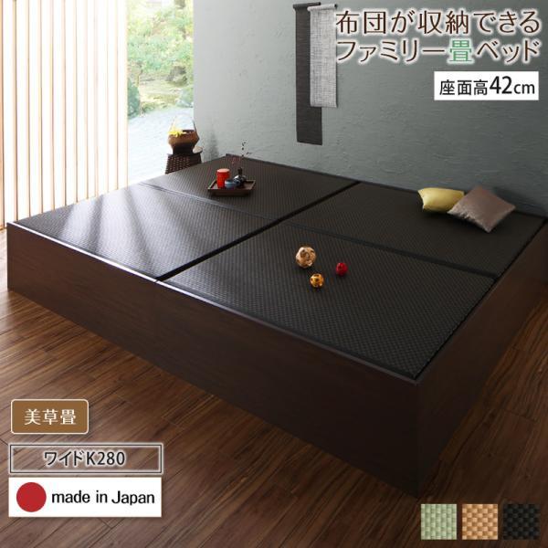 布団が収納できる畳連結ベッド【陽葵 】ひまり 美草畳 ワイドK280 42cm