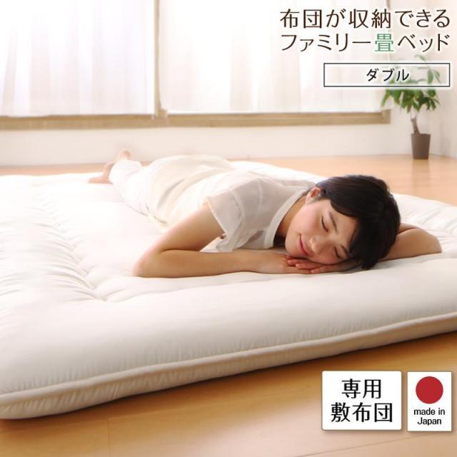 布団が収納できる畳連結ベッド【陽葵 】ひまり 専用別売品(敷き布団) ダブル