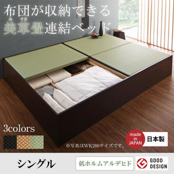 布団が収納できる・美草・小上がり畳連結ベッド ベッドフレームのみ シングル