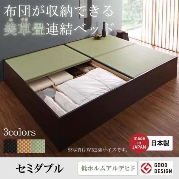 布団が収納できる・美草・小上がり畳連結ベッド ベッドフレームのみ セミダブル