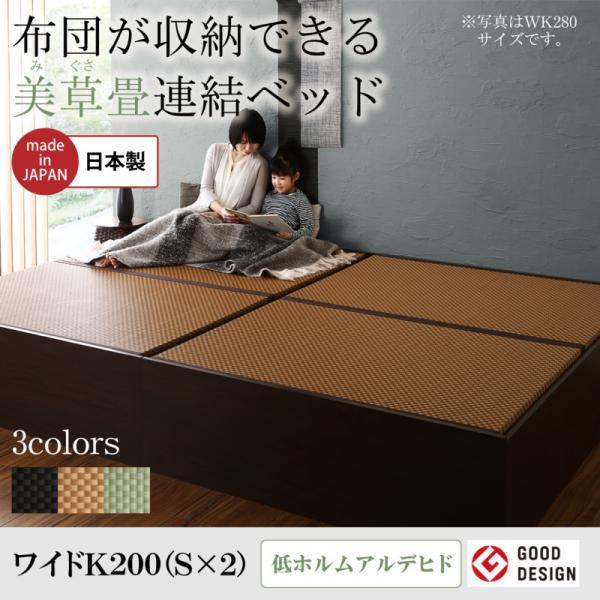 布団が収納できる・美草・小上がり畳連結ベッド ベッドフレームのみ ワイドK200