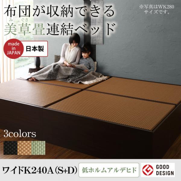 布団が収納できる・美草・小上がり畳連結ベッド ベッドフレームのみ ワイドK240(S+D)
