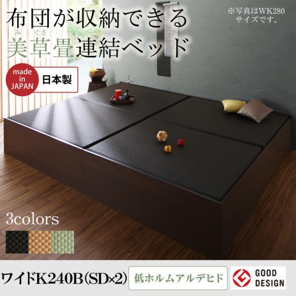 布団が収納できる・美草・小上がり畳連結ベッド ベッドフレームのみ ワイドK240(SD×2)