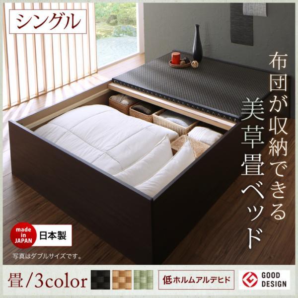 布団が収納できる・美草・小上がり畳ベッド ベッドフレームのみ シングル